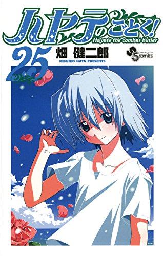ハヤテのごとく!(25) (少年サンデーコミックス) - 畑健二郎