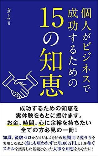 KOJINNGABIJINESUDESEIKOUSURUTAMENOJYUUGONOCHIE (Japanese Edition)