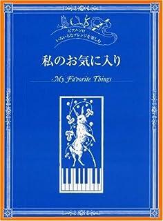 ピアノ・ソロ いろいろなアレンジを楽しむ 私のお気に入り