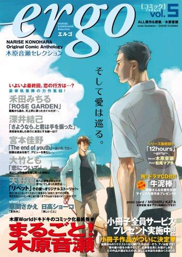 ergo Vol.5 ‾木原音瀬セレクション‾ (プラザMOOK Holly COMIX)
