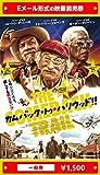 『カムバック・トゥ・ハリウッド!!』2021年6月4日(金)公開、映画前売券(一般券)(ムビチケEメール送付タイプ) image
