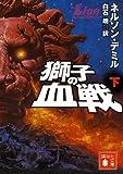 獅子の血戦(下) (講談社文庫)