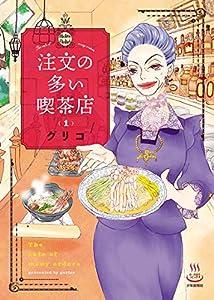 注文の多い喫茶店 1巻 (思い出食堂コミックス)