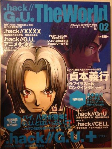.hack// G.U. The World (ドットハックジーユー ザワールド) 2006年 VOL.02 (月刊Asuka2006年3月号増刊)