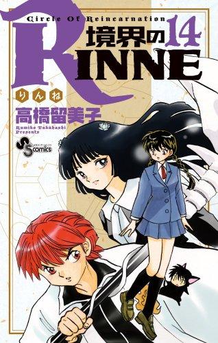 境界のRINNE (14) (少年サンデーコミックス) - 高橋 留美子
