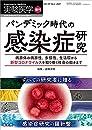 実験医学増刊 Vol.39 No.2 パンデミック時代の感染症研究〜病原体の病原性、多様性、生活環から新型コロナウイルスを取り巻く社会の動きまで