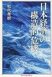 日本経済の構造的危機 (あかね文庫)