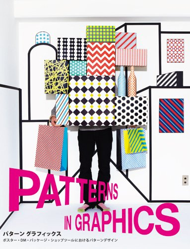 Patterns in Graphics: Poster, Package, DM, Shop Tool and More