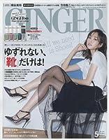 GINGER(ジンジャー) 2018年 05 月号 (雑誌)