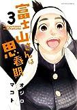 富士山さんは思春期 : 3 (アクションコミックス)