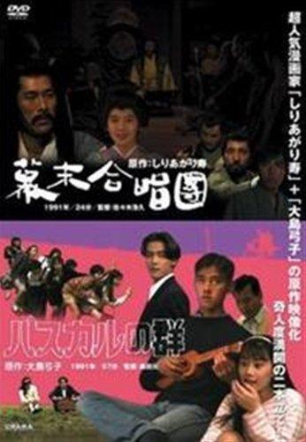 幕末合唱団/パスカルの群~DRAMADASしりあがり寿+大島弓子の多彩なる夢 [レンタル落ち] [DVD]