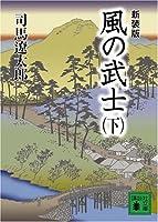 新装版 風の武士(下) (講談社文庫)