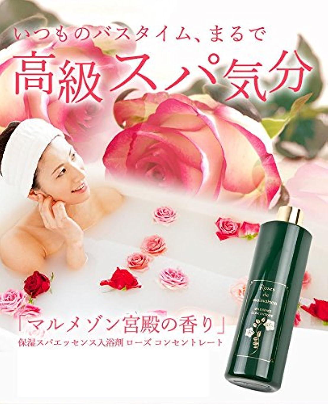 代理人広大な流産ローズドマルメゾン スパエッセンス コンセントレート バラの香りの入浴剤 天然ローズの香り 高級スパのような入浴剤