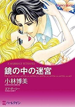[小林 博美, エマ・ダーシー]のハーレクインシンデレラセット 2021年 vol.1 (ハーレクインコミックス)