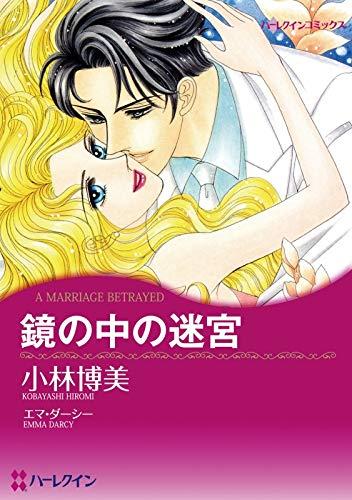 ハーレクインシンデレラセット 2021年 vol.1 (ハーレクインコミックス)