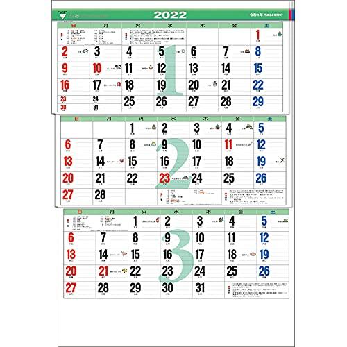トーダン 2022年 カレンダー 壁掛け カラー3ヶ月メモ・ジャンボ-上から順タイプ- TD-30620