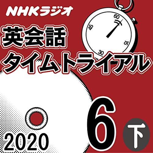『NHK 英会話タイムトライアル 2020年6月号 下』のカバーアート