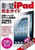 新型iPad完全ガイド (マイナビムック)