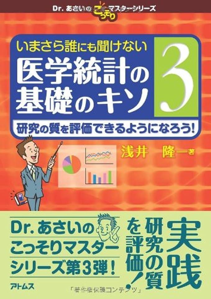 生態学プロテスタント小学生いまさら誰にも聞けない医学統計の基礎のキソ 第3巻 研究の質を評価できるようになろう! (Dr.あさいのこっそりマスターシリーズ)