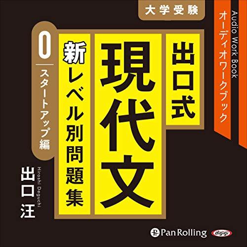 『出口式 現代文 新レベル別問題集(スタートアップ編)』のカバーアート