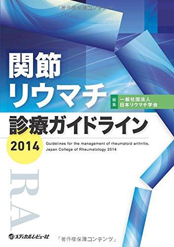 関節リウマチ診療ガイドライン 2014