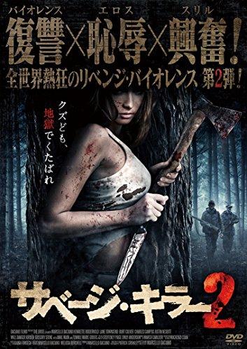 サベージ・キラー2 [DVD]