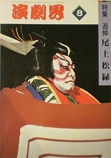 【演劇界】1989年8月号 特集追悼尾上松緑 [雑誌]