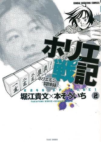 ホリエ戦記 ホリエモン闘牌録 (2) (近代麻雀コミックス)