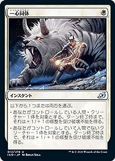 MTG マジック:ザ・ギャザリング 一心同体(アンコモン) イコリア:巨獣の棲処(IKO-012) | 日本語版 インスタント 白