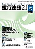 銀行法務21 2020年 05 月号 [雑誌]