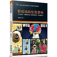 Television Animation Creative Appreciation(Chinese Edition)