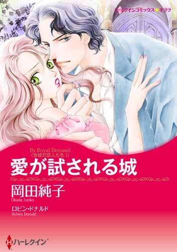 愛が試される城 (ハーレクインコミックス・キララ)の詳細を見る