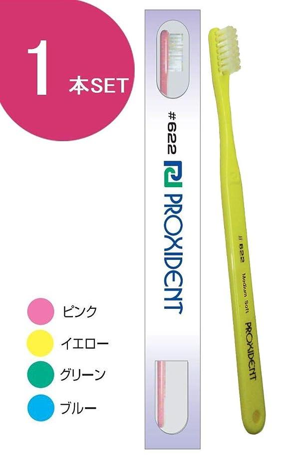 鋼カリキュラムハンマープローデント プロキシデント コンパクトヘッド MS(ミディアムソフト) 歯ブラシ #622 (1本)