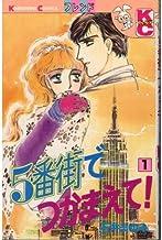 5番街でつかまえて! (1) (講談社コミックスフレンド (115巻))