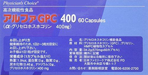 日本ファミリーケア アルファGPC α-GPC 400 60カプセル