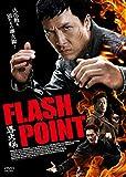導火線 FLASH POINT[DVD]