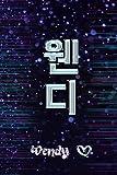 웬디 Wendy 사랑해: Name on the Front & I Love You (Saranghae) on the Back in Korean 100 Page 6 x 9' Blank Lined Notebook | Kpop Merch Red Velvet Member ... (Red Velvet Korean Name Saranghae Notebooks)