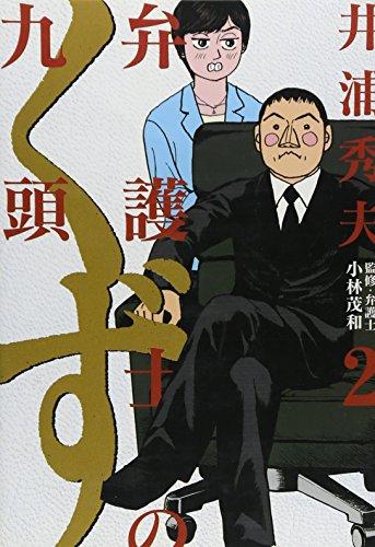 弁護士のくず (2) (ビッグコミックス)