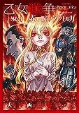 乙女戦争 外伝 : 1 赤い瞳のヴィクトルカ (アクションコミックス)