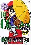 名探偵コナン PART17 Vol.2(期間限定スペシャルプライス盤)[DVD]