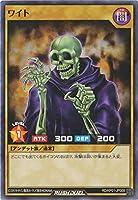 遊戯王ラッシュデュエル RD/KP01-JP009 ワイト