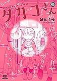 タカコさん (2) (ゼノンコミックス)