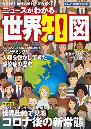 なるほど知図帳 世界 2021
