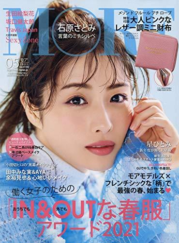 MORE (モア) 2021年 05 月号 [雑誌]