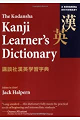 The Kodansha Kanji Learner's Dictionary: Revised and Expanded by Unknown(2013-05-31) ペーパーバック
