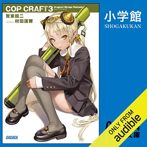 『コップクラフト3 (ガガガ文庫)』のカバーアート