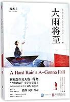 A Hard Rain's A-Gonna Fall (Chinese Edition)