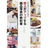 売上がアップする商品写真の教科書 (玄光社MOOK)
