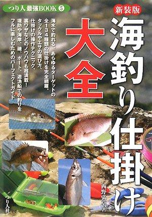 海釣り仕掛け大全 (つり人最強BOOK)