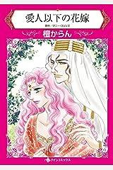 愛人以下の花嫁:砂漠の国で、国王と恋に落ちて…!? (ハーレクインコミックス) Kindle版